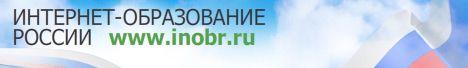 www.inobr.ru – интернет-образование без границ