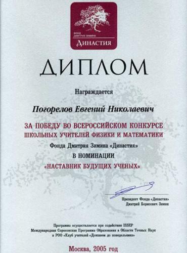 Погорелов Евгений Николаевич