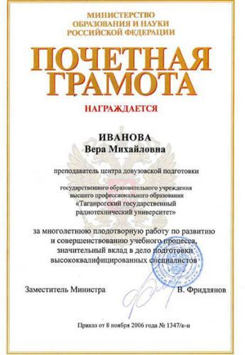 Иванова Вера Михайловна
