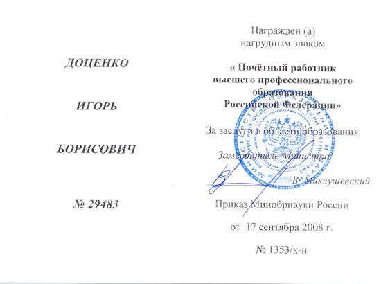 Доценко Игорь Борисович<br />