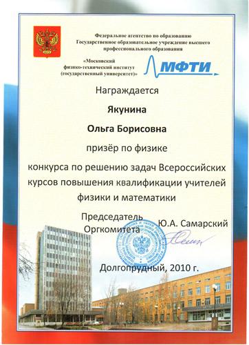 Якунина Ольга Борисовна