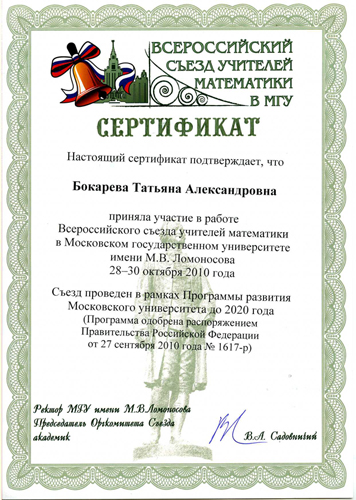<p> Бокарева Т. А. &quot;Всероссийский съезд учителей математики&quot; </p>