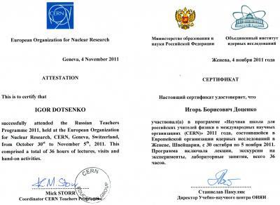 Доценко И.Б. Сертификат ЦЕРН (Женева)