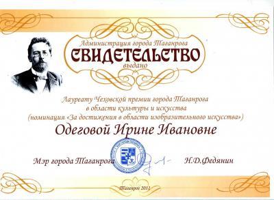 """Одегова И.Н. """"Чеховская премия"""""""
